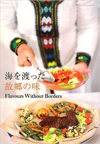 Flavours Without Borders.jpg